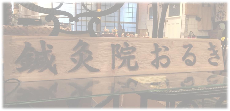 唐人町治療院のイメージ