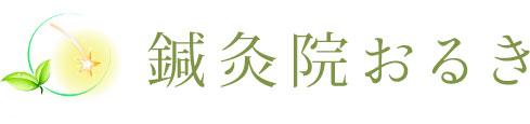 福岡の鍼灸院『おるき』